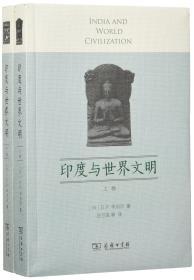 印度与世界文明(上下卷)(套装共2册)
