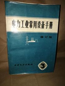 电力工业常用设备手册3修订版