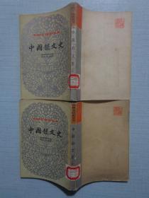 中国文化史丛书:中国韵文史(全二册)