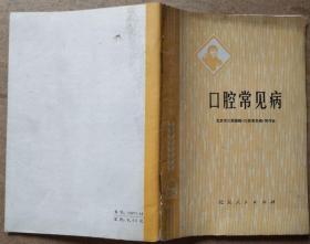 口腔常见病(带语录)北京市口腔医院《口腔常见病》写作组著