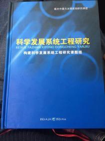 科学发展系统工程研究
