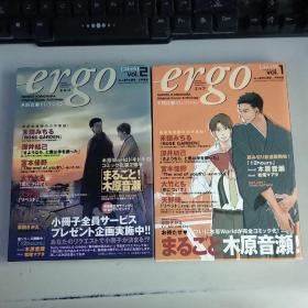 ergo--木原音濑1.2(日文原版)书名以图片为准请看图