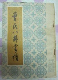 正品 名家 经典 武术训练 曹氏八卦掌谱 32开