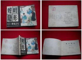 《笑话》第7册,上海1984.11一版一印27万册,9000号,古代连环画