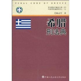 京师国际刑事法文库:希腊刑法典