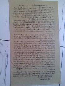 中国革命博物馆 复制品--敬告群众书 390X230