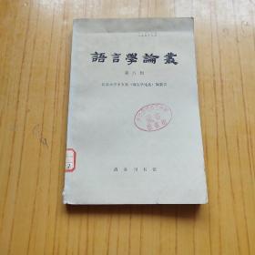 语言学论丛 第八辑