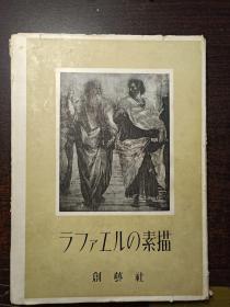 (日文)素描  【昭和十九年】精装本、书品看图
