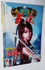 今古传奇武侠2007六月上半月版