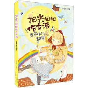 阳光姐姐作文派:香草味的甜梦