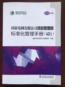 国家电网有限公司项目管理部标准化管理手册(试行)(2018年版)