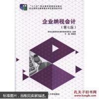 企业纳税会计(第七版)