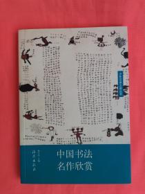 少年艺术之旅丛书:中国书法名作欣赏。
