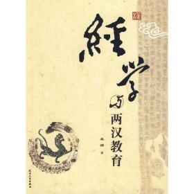 经学与两汉教育
