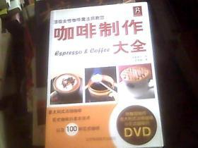 咖啡制作大全(附碟,铜版彩印)
