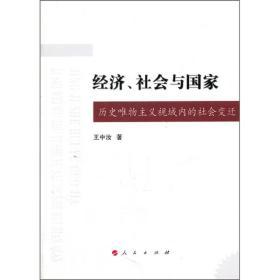 经济.社会与中国--历史唯物主义视域内的社会变迁