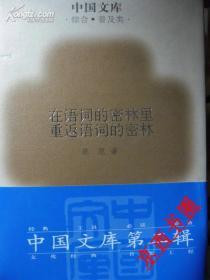 在语词的密林里 重返语词的密林 中国文库(一版一印 布面精装 仅印500册)x44