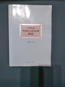 20世纪外国经济法的前沿/全国外国法制史研究会学术丛书