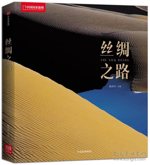 中國國家地理:絲綢之路