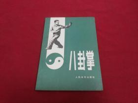 权威版本【八卦掌】32开本,内带插图,人民体育出版社