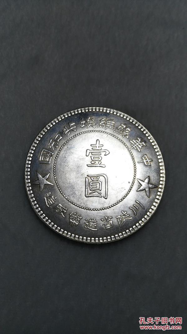 川陜省 一九三四年 蘇維埃共和國 銀元