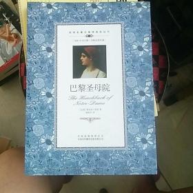双语名著无障碍阅读丛书:巴黎圣母院