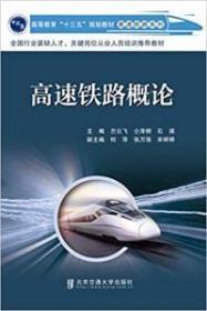 高速铁路概论