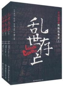 乱世存亡 弘治 黄吉平 中国友谊出版公司 9787505721494