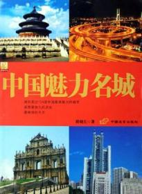 中国魅力名城