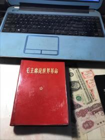 毛主席论世界革命 菲页毛象-2林题