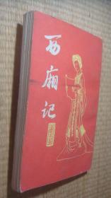 西厢记[王实甫 著 王季思 校注][上海古籍出版社