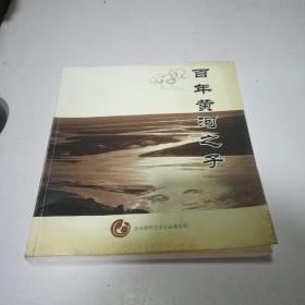百年黄河之子