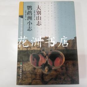 湖北地方古籍文献丛书:鹦鹉洲小志  大别山志/.,
