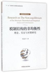 税制结构的非均衡性:理论、实证与对策研究/税制改革论丛