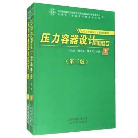 压力容器设计指导手册(第三版上下册)压力容器设计人员培训教材 全国化工设备设计技术中心站2015年编