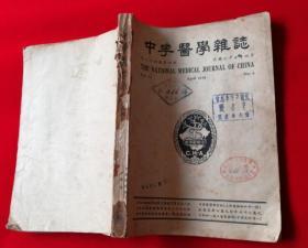 民国37年中华医学杂志青岛市立医院图书室内*带药标等