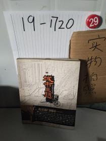 城市主题:寻找老北京城