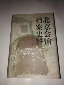 北京会馆档案史料 作者 : 北京市档案馆 出版社 : 北京出版社