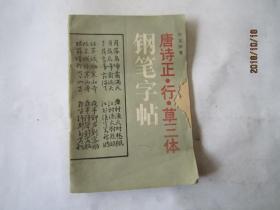 唐诗正·行·草三体钢笔字帖(封面缺一角)