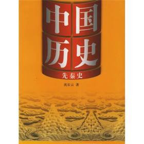 中国历史1:先秦史