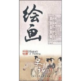 中華文明史話:繪畫史話(中英文雙話版)