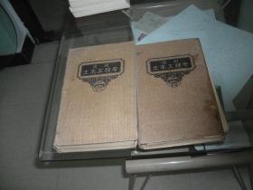 实用土木工程学 第十一册,第三册【有赠言,签名】(书皮后部脱落,末尾几页掉页)