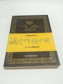 阿坝藏族羌族自治州藏传佛教史略【一版一印  仅2.4千册  1990年出版】