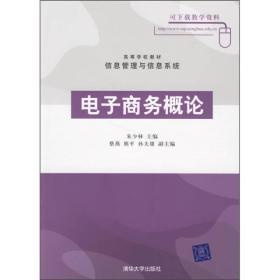 高等学校教材:电子商务概论(信息管理与信息系统)