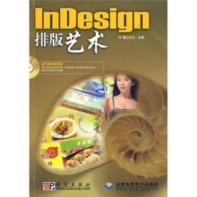 Indesign排版艺术