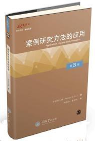 万卷方法丛书:案例研究方法的应用(第3版)