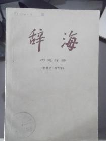 辞海   历史部分世界史考古学  修订稿