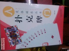 扑克牌入门(馆藏、大32开160页)