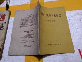 针灸十四经穴治疗诀 1959年1版3印