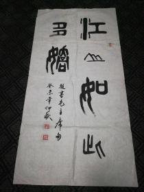 书法:江山如此多娇  ( 篆书)(马继军书)137*69cm